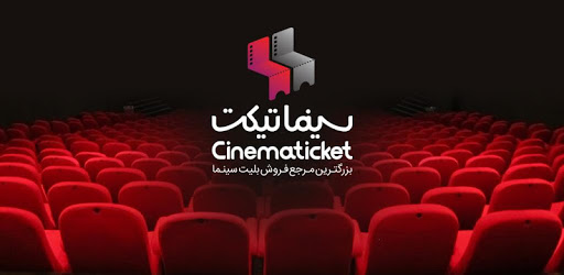 Cinematicket - سینماتیکت pc screenshot