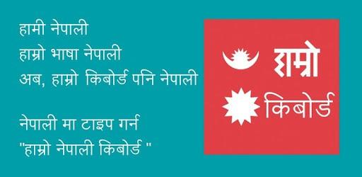 Hamro Nepali Keyboard pc screenshot