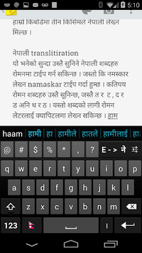 Hamro Nepali Keyboard APK screenshot 1