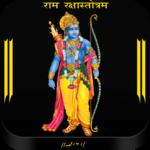 Ram Raksha Stotra icon