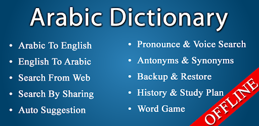 Arabic Dictionary pc screenshot