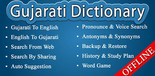 Gujarati Dictionary pc screenshot