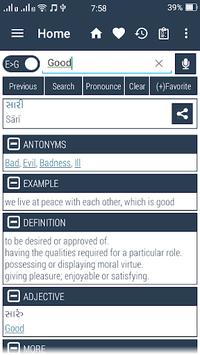 Gujarati Dictionary APK screenshot 1