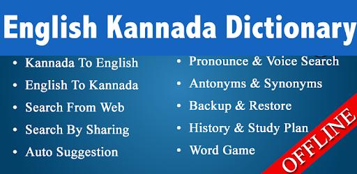 Kannada Dictionary pc screenshot