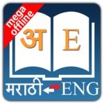 Marathi Dictionary APK icon