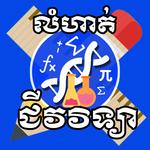 Khmer Biology Exercises លំហាត់ជីវវិទ្យា icon