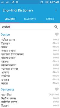 English Hindi Dictionary APK screenshot 1