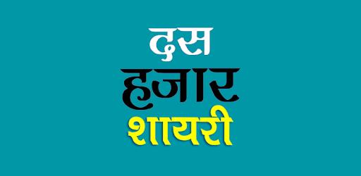 10000+ Hindi Shayari pc screenshot