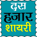 10000+ Hindi Shayari icon
