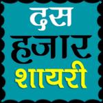 10000+ Hindi Shayari for pc icon