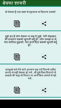 10000+ Hindi Shayari APK screenshot 1