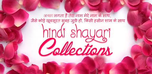 Hindi Shayari Collections pc screenshot