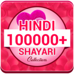 Hindi Shayari Collections icon