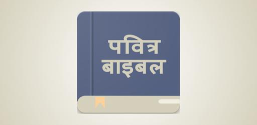 Holy Bible Offline (Hindi) pc screenshot