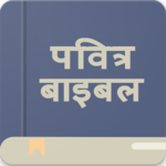 Holy Bible Offline (Hindi) icon