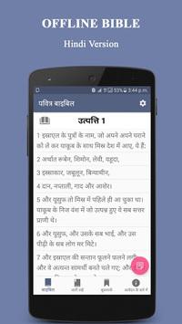 Holy Bible Offline (Hindi) APK screenshot 1