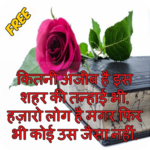 Shayari in Hindi FOR PC