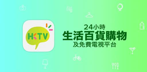 HKTVmall – online shopping pc screenshot