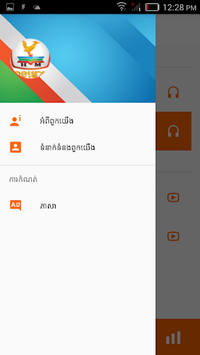 HangMeas Radio Official APK screenshot 1
