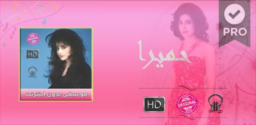 حميرا بدون انترنت - Homayra music pc screenshot