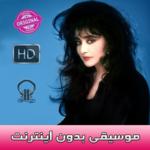 حميرا بدون انترنت - Homayra music icon