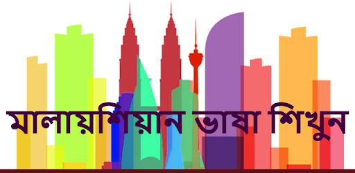 Bangla To Malaysian Dictionary pc screenshot