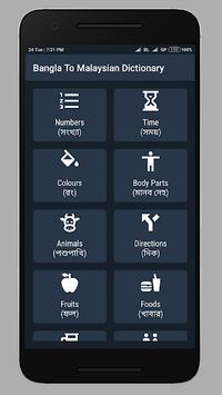 Bangla To Malaysian Dictionary APK screenshot 1