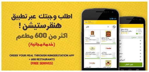 HungerStation pc screenshot