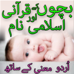 Muslim Baby Names/Islamic Names For Girls/Boy Urdu icon