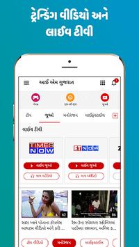 Gujarati News & Gujarat Samachar - I am Gujarat APK screenshot 1