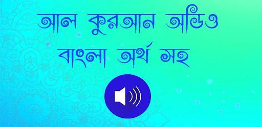 Al-Quran -অডিও for PC Download Free (Windows 7/8)