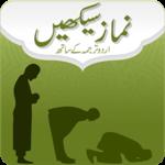 Learn Namaz in Urdu + Audio APK icon