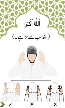 Learn Namaz in Urdu + Audio APK screenshot 1