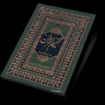 Tafheem ul Quran icon