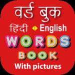 Hindi Word Book - वर्ड बुक icon