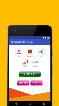 ইন্টারনেট অফার - Free Internet Offer 2018 APK screenshot 1
