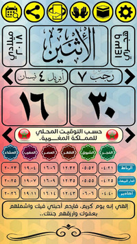 New Islamic Muslim calendar APK screenshot 1