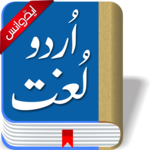 Offline Urdu Lughat - Urdu to Urdu Dictionary icon