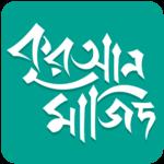 কুরআন মাজিদ (একাধিক তাফসীরসহ শব্দে শব্দে কুরআন) icon
