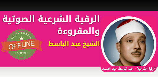 Rokia charia Abdelbaset Roqya char3iya without net pc screenshot