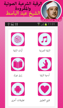 Rokia charia Abdelbaset Roqya char3iya without net APK screenshot 1
