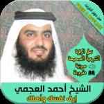 Rokia Charia Ahmed Al Ajmi Offline Rouqya char3iya icon