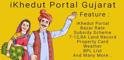 iKhedut Portal Gujarat pc screenshot