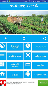 iKhedut Portal Gujarat APK screenshot 1