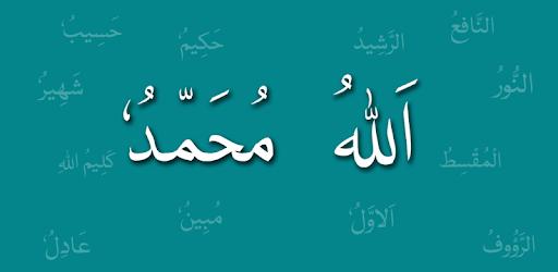 99 Allah & Nabi Names Wazaif pc screenshot