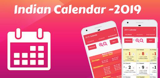 2019 Calendar - 2019 Panchang, 2019 कैलेंडर हिंदी pc screenshot