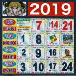 2019 Calendar - 2019 Panchang, 2019 कैलेंडर हिंदी for pc icon