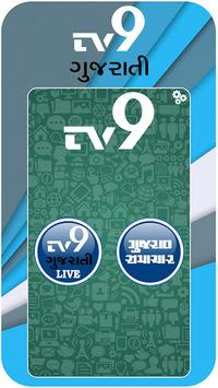 TV9 Gujarati Live News APK screenshot 1