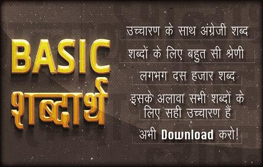 Basic शब्दार्थ ~ Hindi to English Word Meaning APK screenshot 1