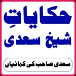 Hikayat e Sheikh Saadi ( Sheikh Saadi Urdu ) icon